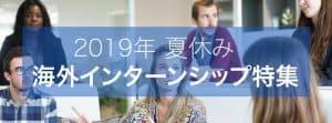 2019 夏休み 海外インターンシップ