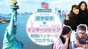 アメリカ語学留学+インターンシップ 特別パッケージプログラム募集中